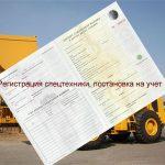 регистрация спецтехники и постановка на учет