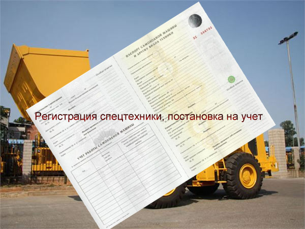 Регистрация спецтехники и постановка на учет фото
